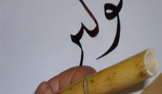 Atelier Calligraphie picture