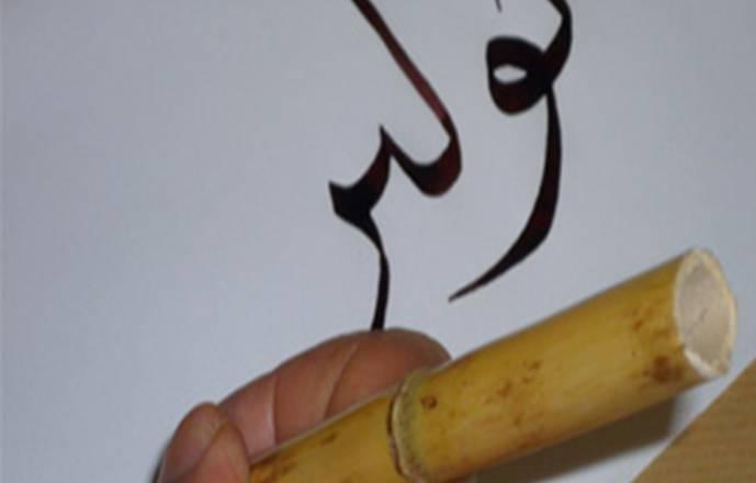Atelier Calligraphie